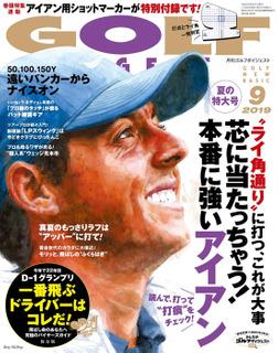 ゴルフダイジェスト 2019年9月号-電子書籍