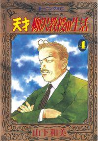天才柳沢教授の生活(4)