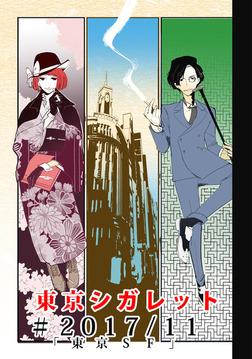 東京シガレット 東京SF-電子書籍