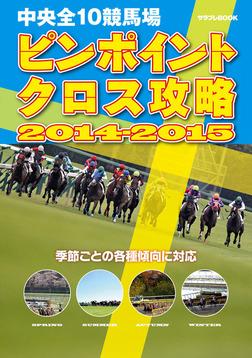 中央全10競馬場 ピンポイントクロス攻略 2014-2015-電子書籍
