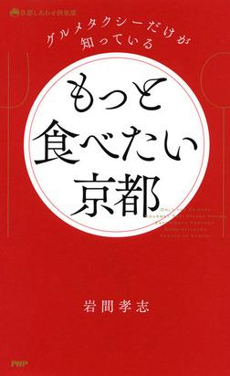 グルメタクシーだけが知っている もっと食べたい京都-電子書籍