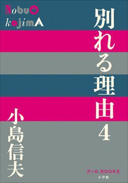 P+D BOOKS 別れる理由4-電子書籍