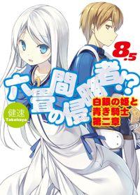六畳間の侵略者!?8.5 白銀の姫と青き騎士第二章