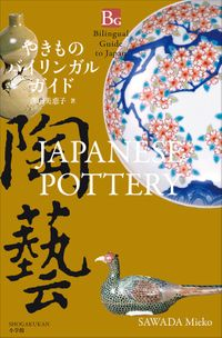 やきものバイリンガルガイド~Japanese Pottery~