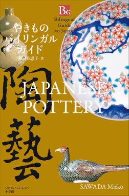 やきものバイリンガルガイド~Japanese Pottery~-電子書籍