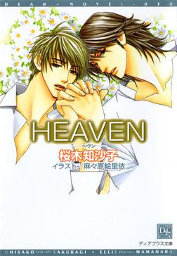 HEAVEN-電子書籍