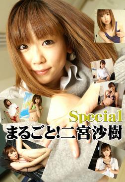 まるごと!二宮沙樹 Special-電子書籍