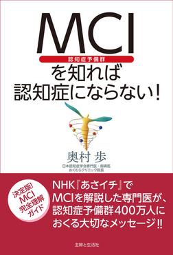 MCI(認知症予備群)を知れば認知症にならない!-電子書籍