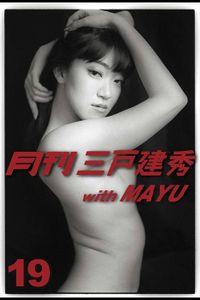 月刊三戸建秀 vol.19 with MAYU
