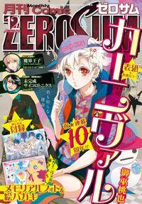 Comic ZERO-SUM (コミック ゼロサム) 2017年12月号[雑誌]