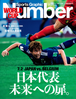 Number7/17臨時増刊号 日本代表 未来への扉 (Sports Graphic Number(スポーツ・グラフィック ナンバー))-電子書籍