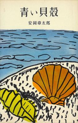 青い貝殻-電子書籍