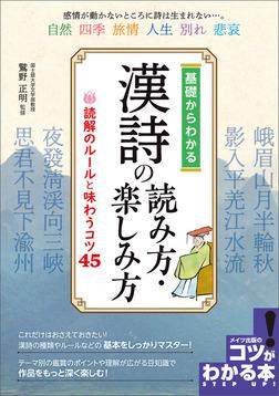 基礎からわかる 漢詩の読み方・楽しみ方 読解のルールと味わうコツ45-電子書籍