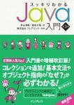 スッキリわかるJava入門 第3版