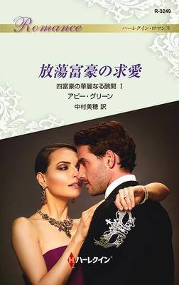 放蕩富豪の求愛-電子書籍