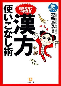 最新処方で体質改善 漢方使いこなし術(小学館文庫)-電子書籍