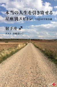 本当の人生を引き寄せる星座別スピトレ 射手座 yujiの宇宙会議