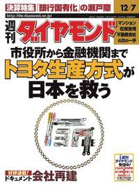 週刊ダイヤモンド 02年12月7日号