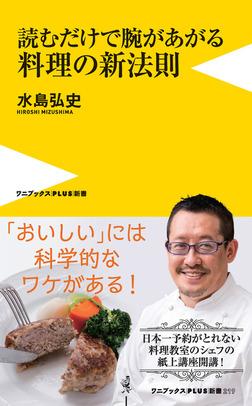読むだけで腕があがる料理の新法則-電子書籍