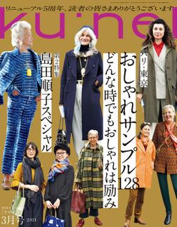 Ku:nel (クウネル) 2021年 3月号 [パリ・東京おしゃれサンプル128]-電子書籍