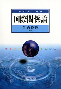 ガイドブック国際関係論-電子書籍