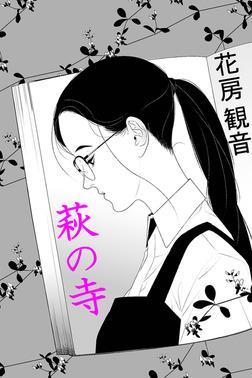 萩の寺-電子書籍