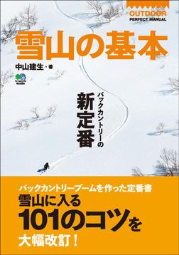 雪山の基本-電子書籍