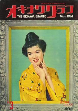 オキナワグラフ 1961年3月号 戦後沖縄の歴史とともに歩み続ける写真誌-電子書籍