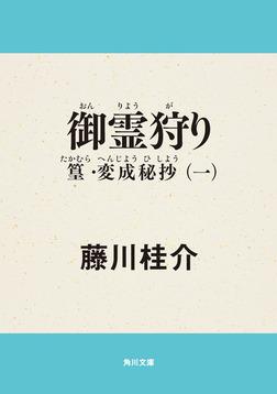 御霊狩り 篁・変成秘抄 一-電子書籍