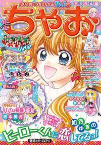 ちゃお 2021年1月号(2020年12月1日発売)