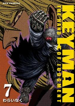 KEYMAN(7)-電子書籍