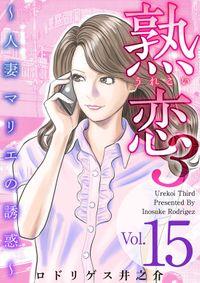 熟恋3~人妻マリエの誘惑~15巻