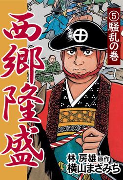 西郷隆盛(5) 騒乱の巻-電子書籍