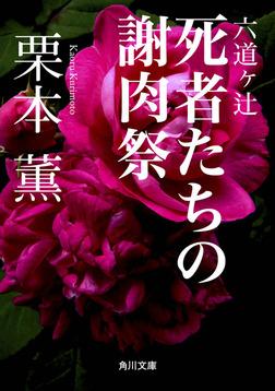 六道ヶ辻 死者たちの謝肉祭-電子書籍