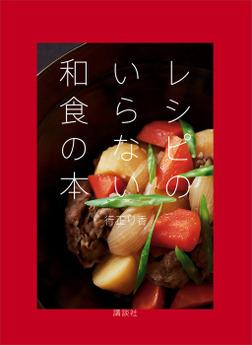 レシピのいらない和食の本-電子書籍