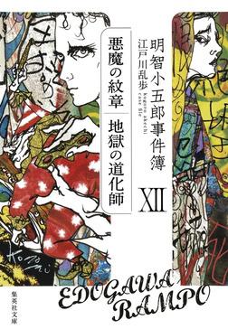 明智小五郎事件簿12-電子書籍