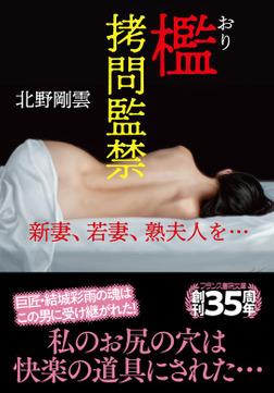 檻【拷問監禁】 新妻、若妻、熟夫人を…-電子書籍