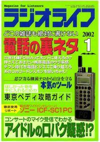 ラジオライフ2002年1月号