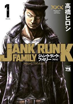 ジャンク・ランク・ファミリー 1-電子書籍