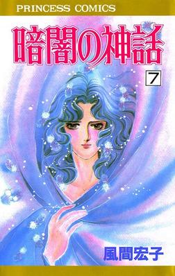 暗闇の神話 7-電子書籍
