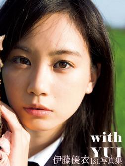 伊藤優衣1st.写真集 with YUI-電子書籍