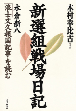 新選組戦場日記 永倉新八「浪士文久報国記事」を読む-電子書籍