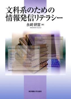 文科系のための情報発信リテラシー-電子書籍
