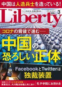 The Liberty (ザリバティ) 2021年3月号