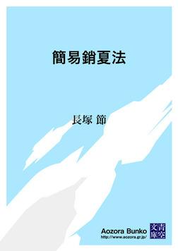 簡易銷夏法-電子書籍