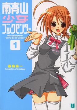 南青山少女ブックセンター 1-電子書籍