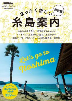 まったく新しい糸島案内 最新版-電子書籍