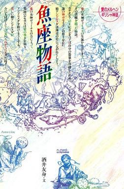 魚座物語-電子書籍