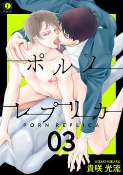 ポルノ・レプリカ (3)-電子書籍