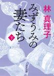 みずうみの妻たち(角川文庫)